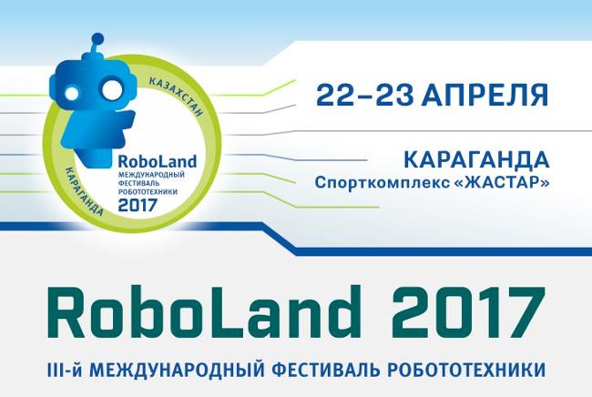 Roboland 2017